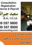 10216_Shayan-Accounting