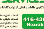12134-Bakhtar-Bookkeeping-and-Income-Tax-Services