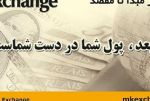 11329_Markazi-Money-Exchange