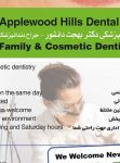 10173_Applewood-HillsDental